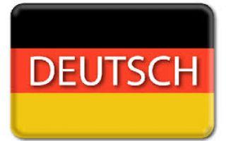 В каких странах говорят на немецком?