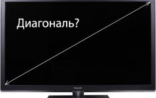 Какой диагонали должен быть телевизор?