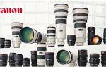 Какие объективы Canon лучше?