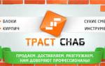 ООО «Траст-Снаб» — надежный поставщик строительных материалов по Москве, Подмосковью и в ближайших регионах!
