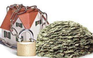 Деньги под залог квартиры